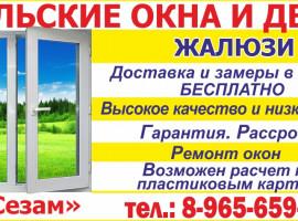 «Уральские окна»