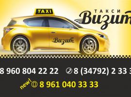 такси «Визит»