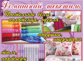 Открытие отдела «Домашний текстиль»
