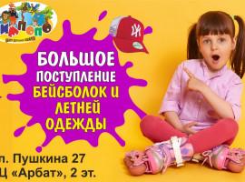 ЦДТ «ЛИМПОПО» поступление одежды для детей