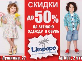 ЦДТ «Лимпопо»