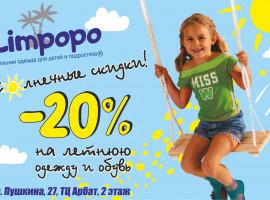 ЦДТ «Лимпопо» приглашает  за покупками