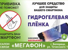 «Мегафон» защитная гидрогелевая пленка