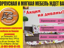 Мебельный салон «Ас Мастер»