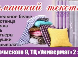 Отдел » Домашний текстиль»
