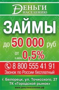 Деньги населению апрель