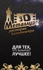 кинотеатр метеллург