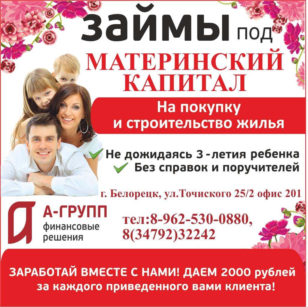 доброго времени покупка дома за материнский капитал через микрофинансовые организации пирсинг можно