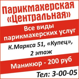 04.04парикмахер2