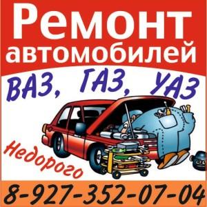 04.04ремонт авто