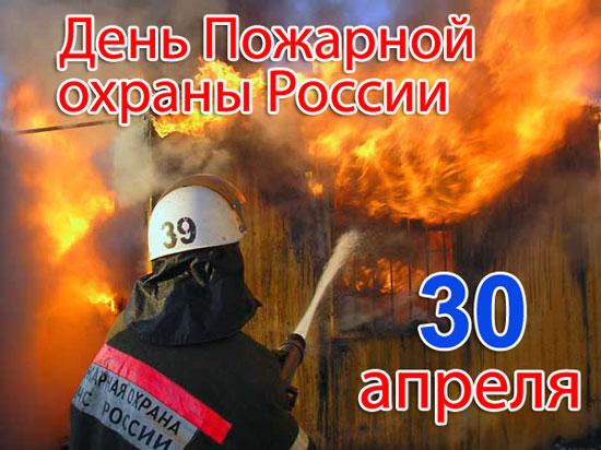 пожарной охраны фото