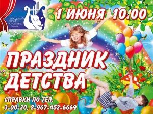 prazdnik_detstva_2016_anons