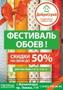 ФЕСТИВАЛЬ ОБОЕВ (1)