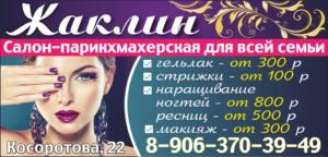 zhaklin-novyj-ispravlennyj