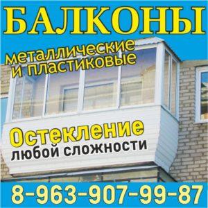 балконы вип-изенен текст